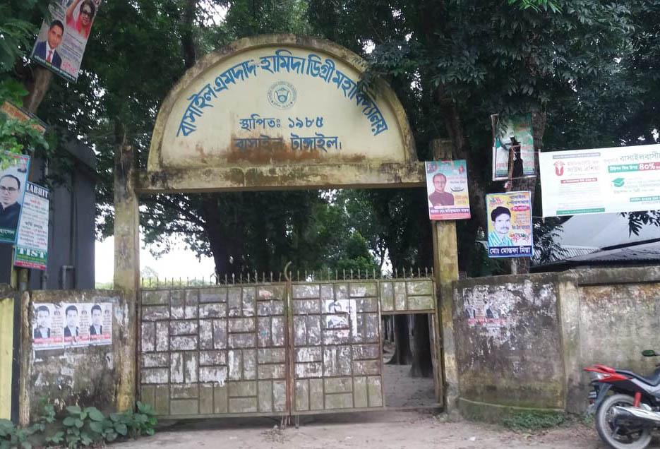 ৩৩ বছরেও সরকারি হয়নি বাসাইল এমদাদ হামিদা ডিগ্রী কলেজটি