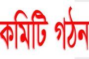 সখীপুর পৌরসভা কর্মকর্তা-কর্মচারী এসোসিয়েশনের কমিটি গঠন