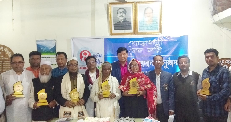 'সখীপুর বার্তা'র সম্মাননা স্বারক পেলেন ৫ ব্যক্তি ও ২ প্রতিষ্ঠান