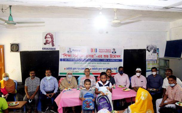 রোটারি ক্লাবের উদ্যোগে শিক্ষা সহায়তা প্রদান