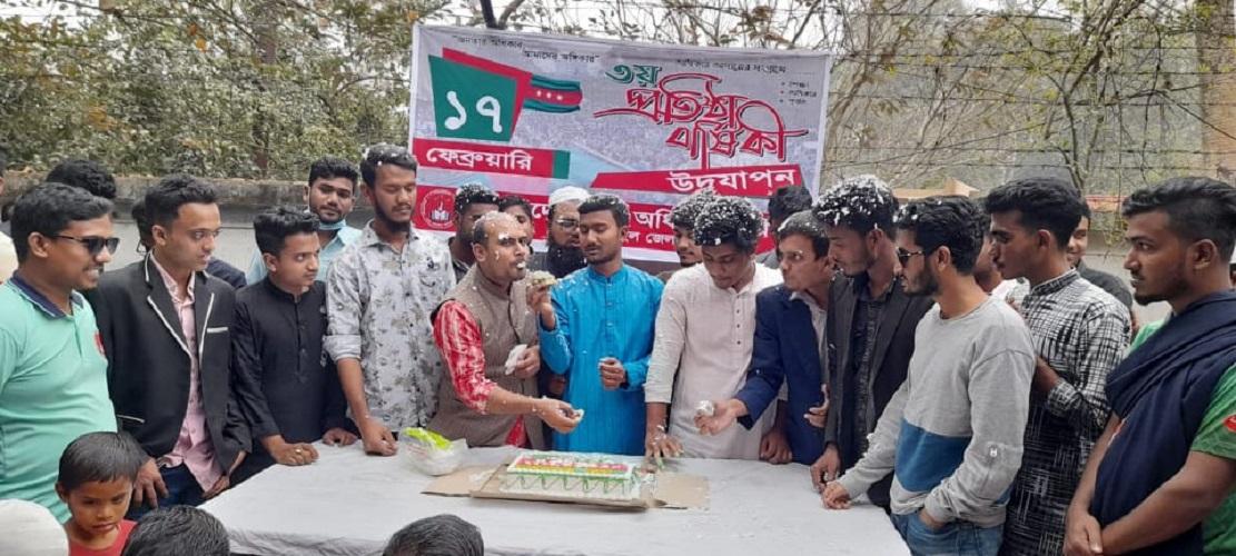 টাঙ্গাইলে বাংলাদেশ ছাত্র অধিকার পরিষদের ৩য় প্রতিষ্ঠাবার্ষিকী পালন